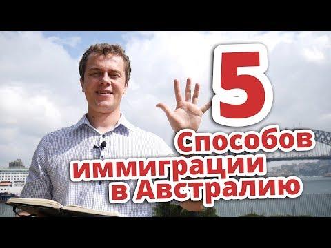 5 СПОСОБОВ ИММИГРАЦИИ