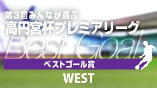 【WEST】第3回みんなが選ぶ高円宮杯プレミアリーグベストゴール賞