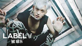 Download WayV 威神V 'Turn Back Time (超时空 回)' MV