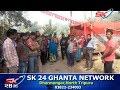 SK 24 GHANTA NEWS 18 01 2018 PART 1