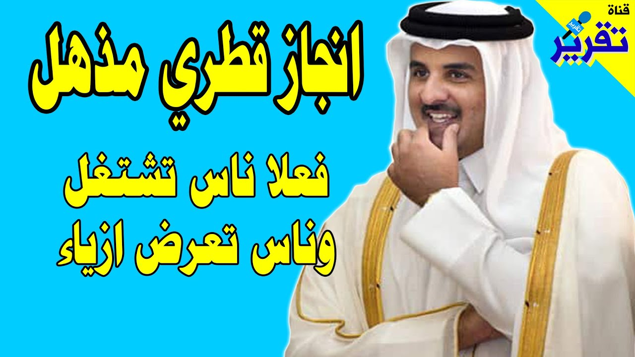 انجاز قطري اذهلني والله .. فعلا ناس تشتغل وناس مشغوله بالازياء