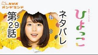 NHK朝ドラ「ひよっこ」5週29話のあらすじネタバレ NHK連続テレビ小説(...