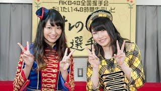 「AKB48 ネ申テレビ シーズン16」オリジナルメンバーコメント『ネ申だより』 メンバ...