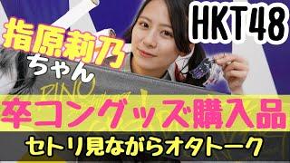 今日は4月28日に横浜スタジアムであったHKT48の指原莉乃ちゃんの卒業コ...