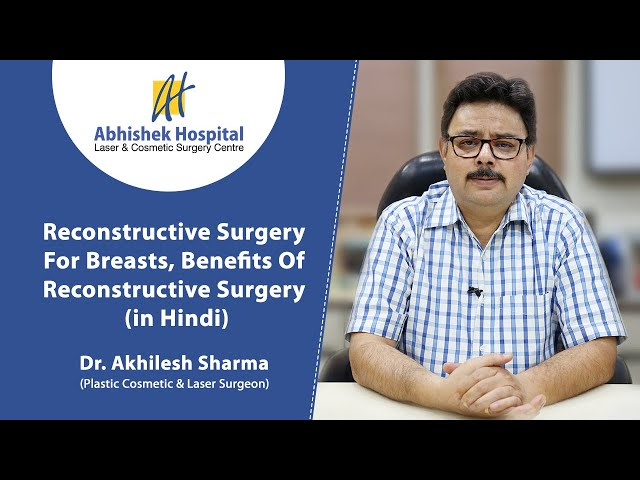 Reconstructive Surgery For Breasts, Benefits Of Reconstructive Surgery (in Hindi)