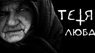 Страшные истории - «Тетя Люба»