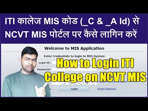 How to Login ITI College using MIS Code on NCVT MIS Portal