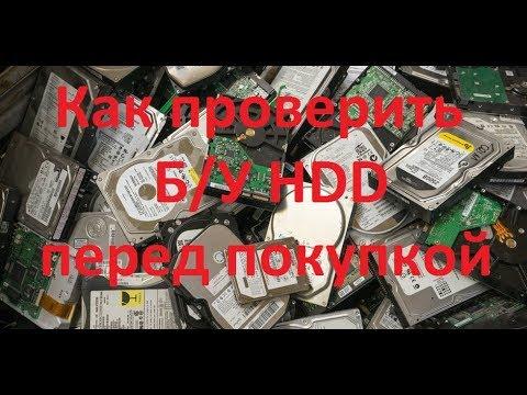 Как покупать бу жесткий диск