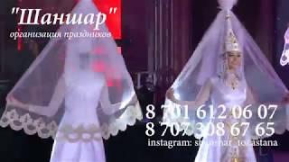 ВЫВОД НЕВЕСТЫ обряд Беташар Астана/ Шаншар организация праздников(, 2018-03-07T11:05:37.000Z)