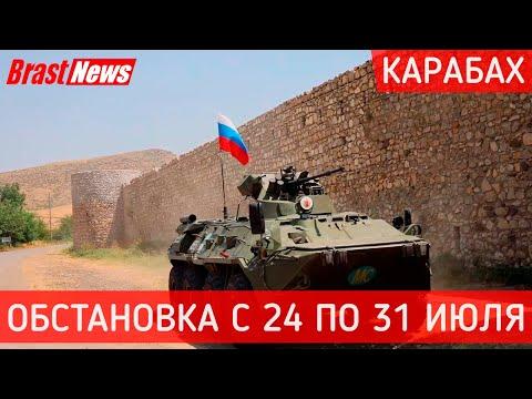 Последние новости Нагорный Карабах: Азербайджан Армения сегодня, Бои в Кельбаджаре ситуация
