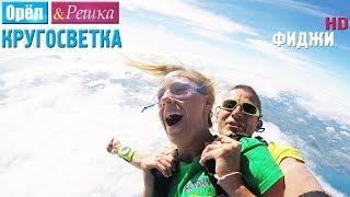 видео Интересные факты о Фиджи