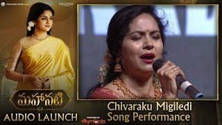 Chivaraku Migiledi Song Performance at #Mahanati Audio Launch Live   Keerthy Suresh