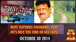 Vazhakku - Wife defends Husband, says he is not the one in Sex Tape - (30/11/2014)
