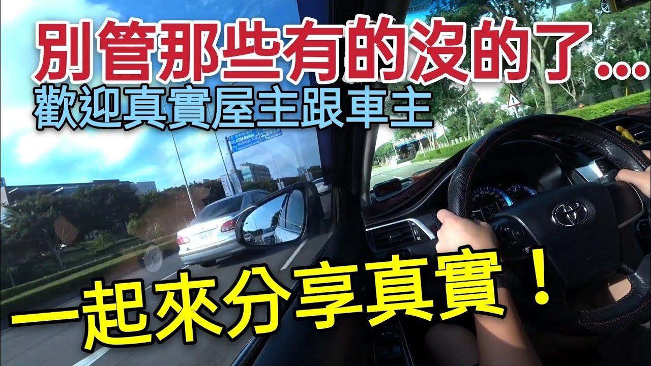 紛紛擾擾的別在意!歡迎車主屋主一起來分享你們的使用經驗唷!altis focus sentra kuga RAV4車主來分享