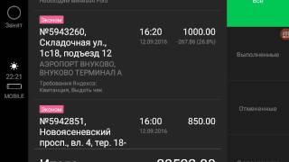 Яндекс такси и проценты которые списывают комиссией