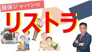 損保ジャパンの「リストラ」がすごい!もはや神がかりか?