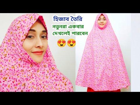 ржЦрзБржм рж╕рж╣ржЬрзЗ рж╣рж┐ржЬрж╛ржм ржХрж╛ржЯрж┐ржВ ржУ рж╕рзЗрж▓рж╛ржЗ/ржирждрзБржирж░рж╛ ржПржХржмрж╛рж░ ржжрзЗржЦрж▓рзЗржЗ ржкрж╛рж░ржмрзЗржи/Hijab Making/Hijab Cutting And Stitching