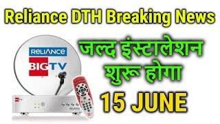 Reliance Big TV Pre Booking ग्राहकों के लिए खुशखबरी   Big TV Installation Start Full Detail in Hindi