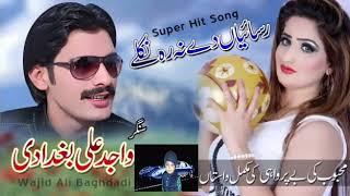 vuclip Wajid Ali Baghdadi New Song Sajan Ta Bewafa Nikle 2019 Tp Gold Sarai's Punjabi