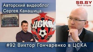 Виктор Гончаренко в ЦСКА