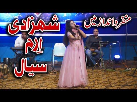 Chola Boski Da | Shehzadi Iram Sayal | New Show | multan arts council | vicky babu production