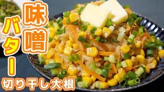 切り干し大根のサラダと味噌バター切り干し大根|かっちゃんねるさんのレシピ書き起こし