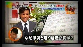 ショーンK経歴詐称 テレビ ショーンk 検索動画 14