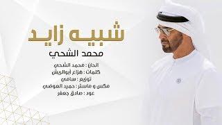 محمد الشحي - شبيه زايد (حصريآ) | 2020
