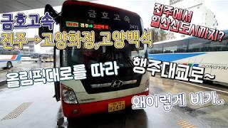 고속버스 전주고속버스터미널→고양종합터미널 운행영상, E…