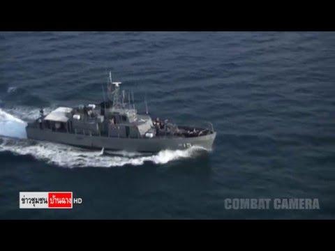ตรวจค้นเรือกระทำผิดกฎหมายทางทะเลRoyal Thai Navy exercise  2016