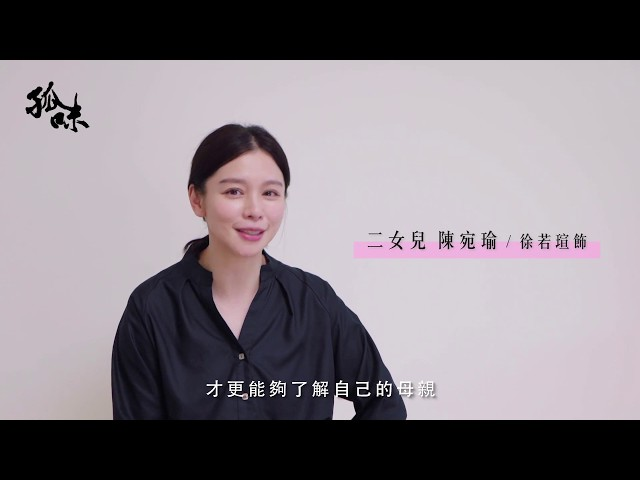 威視電影【孤味】母親節感謝影片 ( 敬請期待 )
