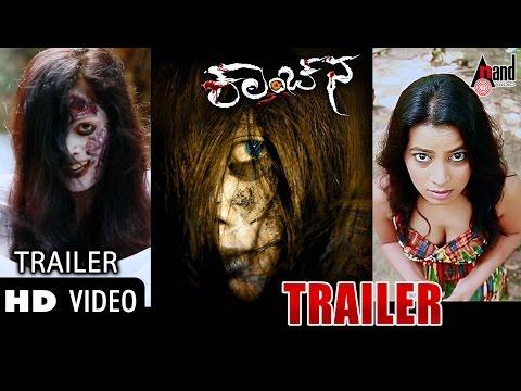 KANCHANA Official HD Trailer   Rahul, Roopa Nataraj   New Kannada Film