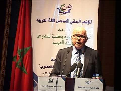 الجلسة الافتتاحية: كلمة المجلس الأعلى للتربية والتكوين والبحث العلمي: الدكتور حسن الصميلي