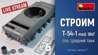 #6 Онлайн стройка Т-54-1 от Miniart - работа с фототравлением сборка крышек МТО