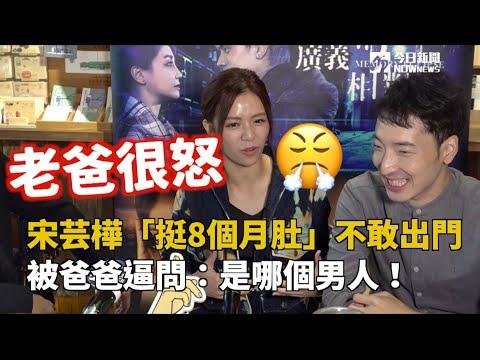 宋芸樺「挺8個月肚」不敢出門 被爸爸逼問:是哪個男人!