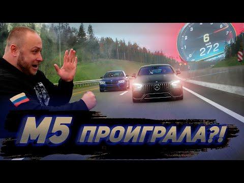 Новый ЦАРЬ Mercedes AMG GT63 S против BMW M5 F90! Кто кого?