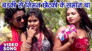 Badaki Se Niman Chhotaki - Dulhin Ta Nik Biya - Karan Singh - Bhojpuri Hit Songs 2017 new