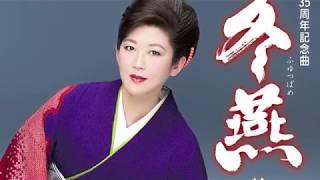 [新曲]   冬燕(ふゆつばめ)/若山かずさ  cover Keizo