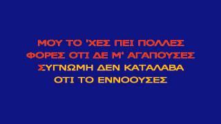 Karaoke Greek - Rita Ritaki