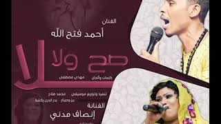 الفنانه انصاف مدني والفنان احمد فتح الله صح ولا لا