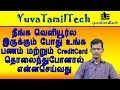 What Is Instant Money Order? - YuvaTamiltech | YouTube