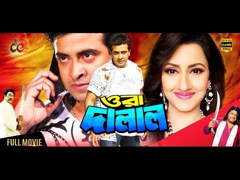 Ora Dalal | Bangla Movie | Shakib Khan | Rachana Banerjee | Omar Sani | Shakib Khan Full Movie