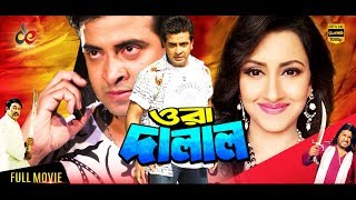 Download Video Ora Dalal | Bangla Movie | Shakib Khan | Rachana Banerjee | Omar Sani | Shakib Khan Full Movie MP3 3GP MP4