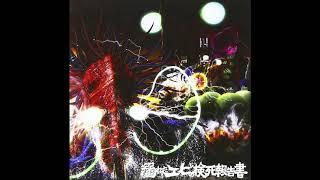 Autopsy Report of Drowned Shrimp (溺れたエビの検死報告書) - Washa! Washa!! Ggyagyagyagya!!!