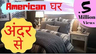 American Homes/Model Homes/Inside Tour American home