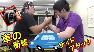 車の衝突並み!!最強生物のサイドアタック!!【腕相撲・アームレスリング】