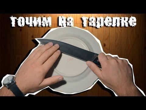 как наточить нож с помощью тарелки \ how to sharpen a knife with plate