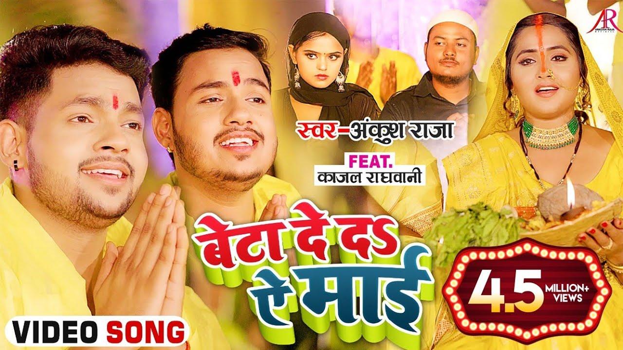 Download #Video | #Ankush Raja, #Kajal Raghwani का छठ गीत | बेटा दे दS ये माई | Bhojpuri Chhath Geet