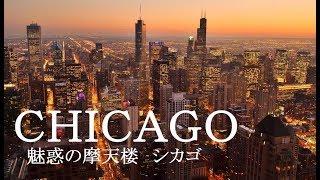 view 輝く魅惑の摩天楼 米イリノイ州・シカゴ