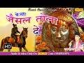"New Rajasthani Hit Katha "" Katha Jaisal tola de ""| Rajkumar Swami#कथा जैसल तोला  दे Mp3"